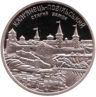 Старый замок в Каменце-Подольском. Монета 5 гривен. 2017 год, Украина.