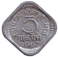 Монета 5 пайсов. 1967 год, Индия. (Без отметки монетного двора)