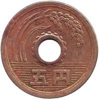Монета 5 йен. 1974 год, Япония.