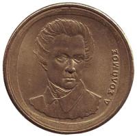 Дионисимос Соломос. Монета 20 драхм, 1990 год, Греция.