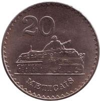 БТР. Монета 20 метикалов. 1980 год, Мозамбик.