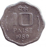 "Монета 10 пайсов. 1989 год, Индия. Алюминий. (Отметка монетного двора ""♦"")"