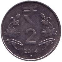 """Монета 2 рупии. 2014 год, Индия. (""""♦"""" - Мумбаи)"""