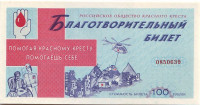 Российское общество Красного Креста. Благотворительный билет. 1994 год, Россия.