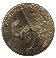 150-летие Польского восстания 1863 года. Монета 2 злотых, 2013 год, Польша.