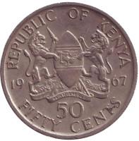Монета 50 центов. 1967 год, Кения.