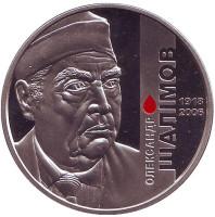 Александр Шалимов. Монета 2 гривны. 2018 год, Украина.