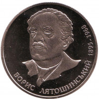 Борис Лятошинский. Монета 2 гривны. 2005 год, Украина.