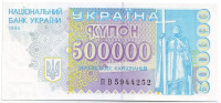Банкнота (купон) 500000 карбованцев. 1994 год, Украина.