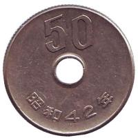 Монета 50 йен. 1967 год, Япония.