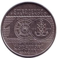 100 лет ВМФ Украины. Монета 10 гривен. 2018 год, Украина.