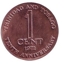10 лет независимости. Монета 1 цент. 1972 год, Тринидад и Тобаго.