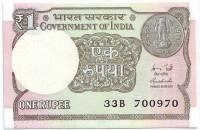 Банкнота 1 рупия. 2015 год, Индия.