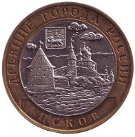 Псков, серия Древние города России. Монета 10 рублей, 2003 год, Россия.