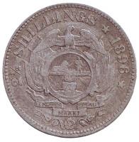 Монета 2,5 шиллинга. 1896 год, ЮАР.