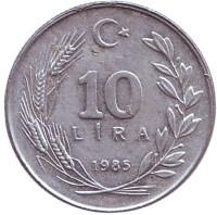Монета 10 лир. 1985 год, Турция.