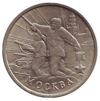 Город-герой Москва, 55-я годовщина Победы в Великой Отечественной войне 1941-1945 гг. 2 рубля, 2000 год, Россия.