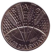 ФАО. Хлеб для мира. Монета 10 злотых. 1971 год, Польша. (Проба)