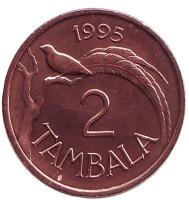 Райская птица. Монета 2 тамбалы, 1995 год, Малави. (Немагнитная)