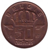 50 сантимов. 1981 год, Бельгия. (Belgie)
