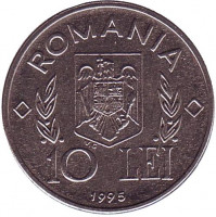 FAO. Монета 10 лей. 1995 год, Румыния. (Без буквы N внутри ромба справа)