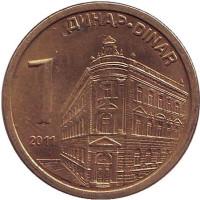 Центральный банк Сербии. Монета 1 динар. 2011 год, Сербия. Из обращения.