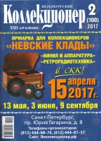 """Газета """"Петербургский коллекционер"""", №2 (100), апрель 2017 г."""