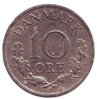 """Монета 10 эре. 1960 год, Дания. (Новый тип: Дубовая ветвь ниже """"10 ØRE"""")"""