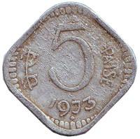"Монета 5 пайсов. 1973 год, Индия. (""♦"" - Бомбей)"