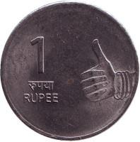 """Монета 1 рупия. 2010 год, Индия. (""""♦"""" - Мумбаи)"""