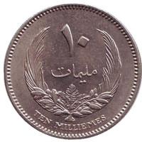 Монета 10 миллимов. 1965 год, Ливия.
