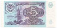 Банкнота 5 рублей. 1991 год, СССР. Пресс.