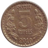 """Монета 5 рупий. 2010 год, Индия. (""""♦"""" - Мумбаи)."""