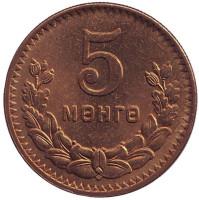 35 лет Республике. Монета 5 мунгу. 1945 год, Монголия. XF.