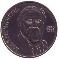 Илья Мечников. 2 гривны. 2005, Украина.