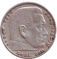 Гинденбург. Монета 5 рейхсмарок. 1936 (E) год, Третий Рейх (Германия). Старый тип.