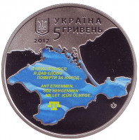 100-летие первого Курултая крымскотатарского народа. Монета 5 гривен. 2017 год, Украина.