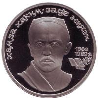 Хамза Хаким-заде Ниязи. 100 лет со дня рождения. Монета 1 рубль, 1989 год, СССР. (пруф)