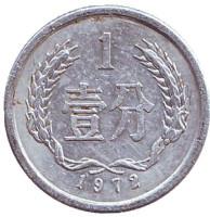 Монета 1 фынь. 1972 год, Китайская Народная Республика.