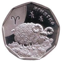 Ягнёнок. (Овен). Детский гороскоп. Монета 2 гривны. 2014 год, Украина.