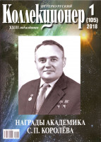 """Газета """"Петербургский коллекционер"""", №1 (105), январь 2018 г."""