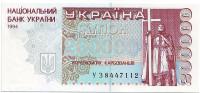 Банкнота (купон) 200000 карбованцев. 1994 год, Украина.