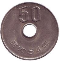 Монета 50 йен. 1979 год, Япония.