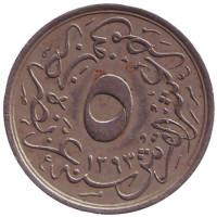 """Монета 5/10 кирша. 1876 год, Египет. (цифра """"٢٧"""" (27)"""