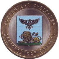 Белгородская область, серия Российская Федерация. Монета 10 рублей, 2016 год, Россия. (цветная)