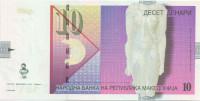 Статуэтка богини Изиды. Банкнота 10 денаров. 2011 год, Македония.