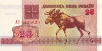 Лось. Банкнота 25 рублей. 1992 год, Беларусь.