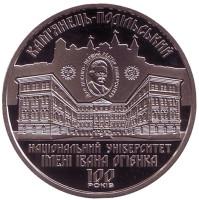 100 лет Каменец-Подольскому национальному университету имени Ивана Огиенко. Монета 2 гривны. 2018 год, Украина.