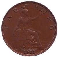 Монета 1 фартинг. 1931 год, Великобритания.