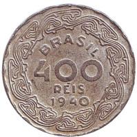 Жетулиу Дорнелис Варгас. Монета 400 рейсов. 1940 год, Бразилия.